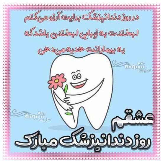 متن و پیام تبریک روز دندانپزشک مبارک به عشقم + استیکر و عکس نوشته عشقم روز دندانپزشک مبارک برای عشقم