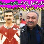 بیوگرافی نادر دست نشان و همسرش و فرزندانش + اینستاگرام و درگذشت