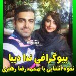همسر محمدرضا رهبری کیست؟ بیوگرافی و اینستاگرام