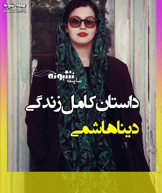 بیوگرافی دینا هاشمی بازیگر و همسرش + اینستاگرام و سوابق