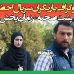 بیوگرافی بازیگران سریال تلویزیونی احضار (رمضان) + پشت صحنه و تصاویر