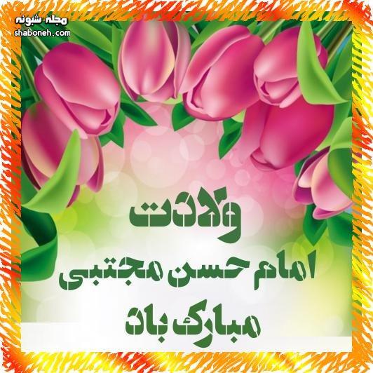 پیامک تبریک ولادت امام حسن مجتبی ع مبارک +استیکر و عکس