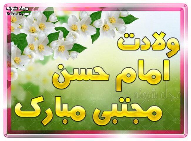اس ام اس و عکس نوشته تبریک ولادت امام حسن مجتبی ع مبارک +استیکر و عکس