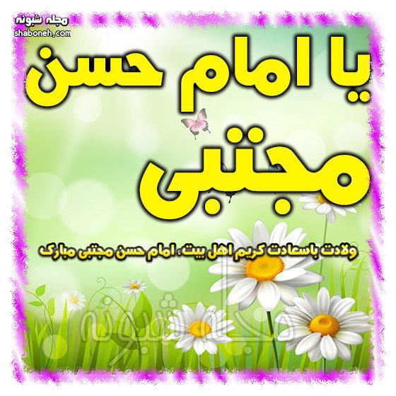 پیامک و استیکر تبریک ولادت امام حسن مجتبی ع مبارک +استیکر و عکس