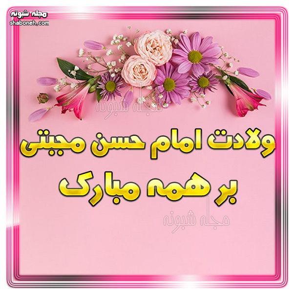 عکس نوشته و استیکر تبریک ولادت امام حسن مجتبی مبارک +استیکر و عکس