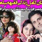 بیوگرافی فقیهه سلطانی و همسرش جلال امیدیان + قبل از عمل