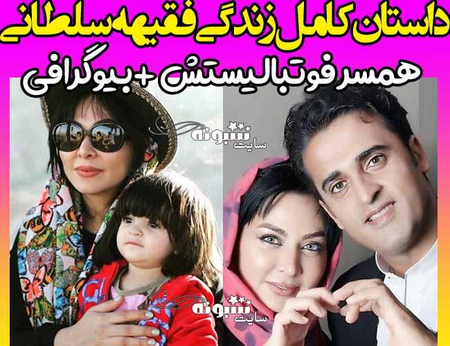 بیوگرافی فقیهه سلطانی و همسرش جلال امیدیان + عکس گندم دختر فقیه سلطانی