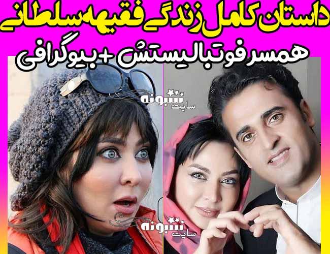 فقیهه سلطانی بازیگر نقش پریوش همسر دوم جمال در سریال یاور کیست +اینستاگرام و بیوگرافی