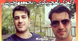 بیوگرافی فرداد فرحزاد مجری ایران اینترنشنال و برنامه تیتر اول و همسرش +اینستاگرام و سوابق