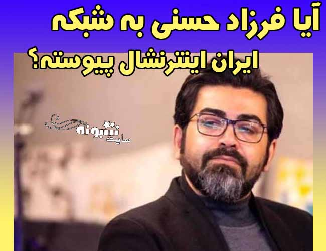 فرزاد حسنی به ایران اینترنشنال پیوسته؟ واقعیت دارد؟