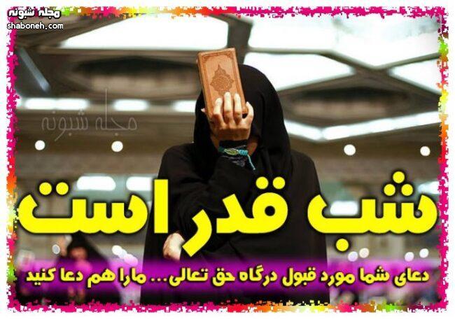 عکس نوشته پروفایل و استوری های (شب های قدر 1400) + اس ام اس شب قدر