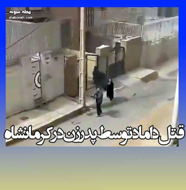 قتل و کشتن داماد توسط پدرزن در کرمانشاه با اسلحه شکاری (فیلم و جزئیات) و علت شلیک و کشتن داماد توسط پدر زن در کرمانشاه