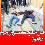 قتل عام ۸ نفر در اهواز به دلیل اختلاف خانوادگی (قتل خانواده همسر اول و دوم)