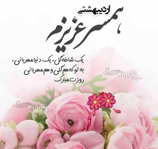 متن تبریک تولد همسر اردیبهشت ماهی (همسر اردیبهشتی ام تولدت مبارک) و عشق اردیبهشتی جان تولدت مبارک