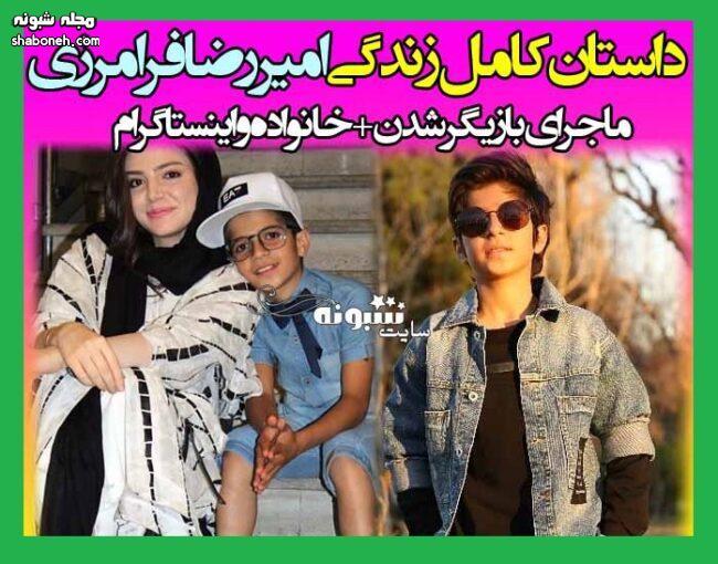 امیررضا فرامرزی بازیگر نقش کودکی هاشم در سریال از سرنوشت کیست