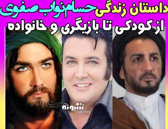 بیوگرافی حسام نواب صفوی بازیگر در نقش امام حسین