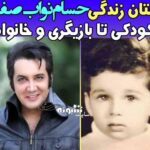 بیوگرافی حسام نواب صفوی بازیگر و کودکی