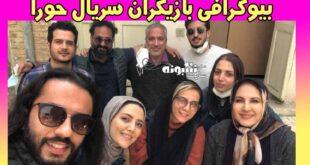 بیوگرافی بازیگران سریال حورا + اسامی و داستان سریال حورا