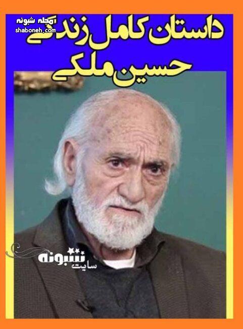 بیوگرافی حسین ملکی بازیگر عکاس و فیلمبردار درگذشت