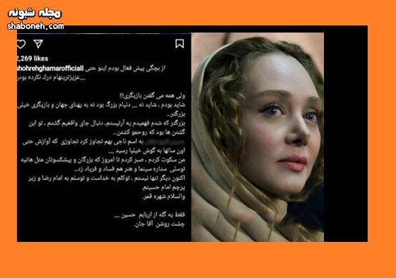 واکنش محمدحسین فرحبخش به ادعای تجاوز شهره قمر +عکس