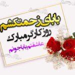 متن تبریک روز کارگر به پدرم (پدر و بابا) +عکس پروفایل بابا روز کارگر مبارک