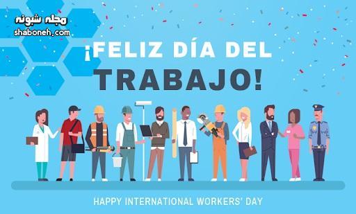 پیام تبریک روز کارگر به انگلیسی با ترجمه فارسی +عکس