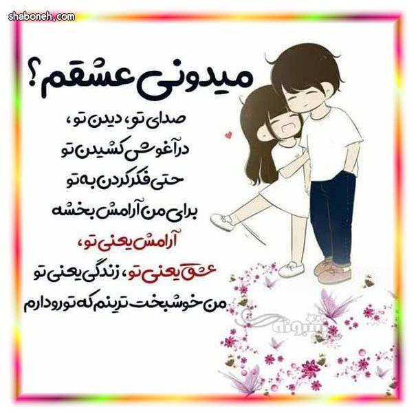 عکس و استیکر کارتونی عاشقانه و رمانتیک برای عشقم و همسرم و به دوست پسر و دوست دختر