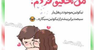 عکس کارتونی عاشقانه و رمانتیک برای عشقم و همسرم +متن و پیام