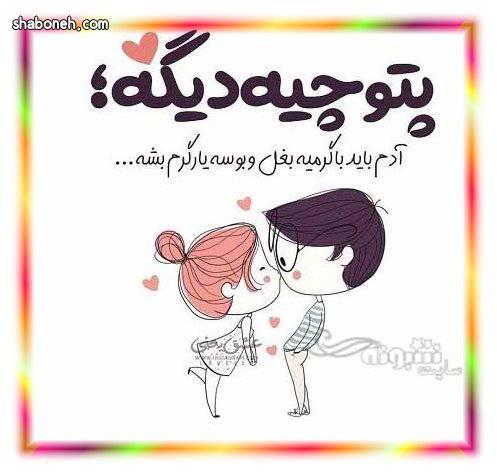 عکس کارتونی عاشقانه و رمانتیک درباره بوسه و بغل کردن به دوست پسر و دوست دختر