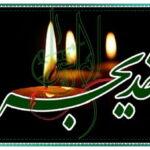 پیام و متن ادبی تسلیت وفات حضرت خدیجه کبری ۱۴۰۰ + عکس نوشته