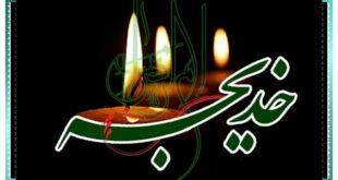 وفات حضرت خدیجه س : 10 رمضان روز وفات حضرت خدیجه کبری با ارسال پیام، متن، پیامک، دلنوشته، عکس نوشته، اس، برای تسلیت رحلت و وفات حضرت خدیجه کبری