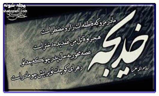 تسلیت وفات حضرت خدیجه س عکس نوشته و عکس پروفایل + اس ام اس و پیامک تسلیت