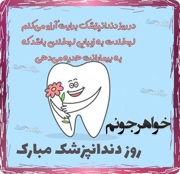 متن و پیام تبریک روز دندانپزشک و دندانپزشکی به خواهرم و خواهر +استیکر و عکس روز پدر دندانپزشک برای خواهر