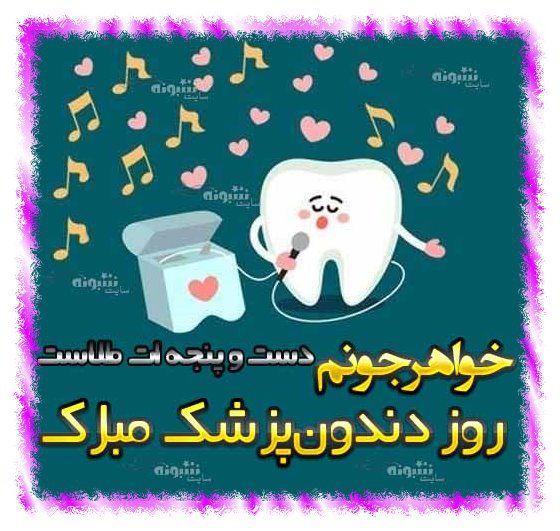 متن و پیام تبریک روز دندانپزشک و دندانپزشکی به خواهرم +استیکر و عکس روز پدر دندانپزشک برای خواهر