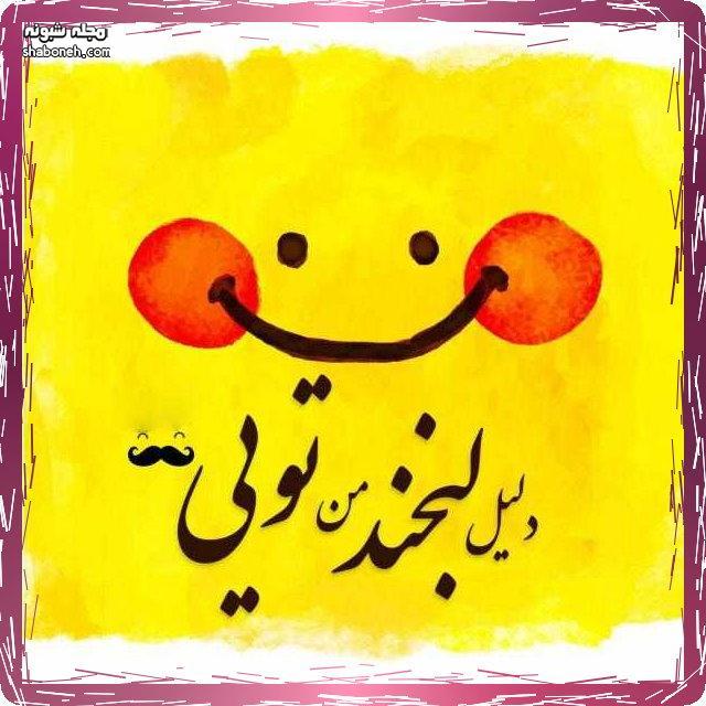 جملات و متن زیبا درباره لبخند و خندیدن + عکس نوشته درباره لبخند زدن