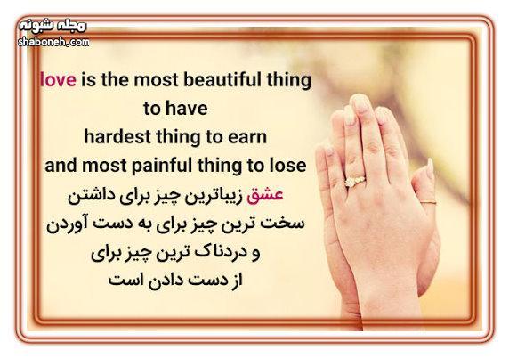 متن و پیامک و پیام عاشقانه انگلیسی با ترجمه فارسی برای عشقم و همسرم + عکس نوشته