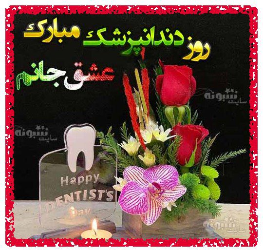 پیام تبریک روز دندانپزشک عاشقانه (عکس عاشقانه تبریک روز دندانپزشک)