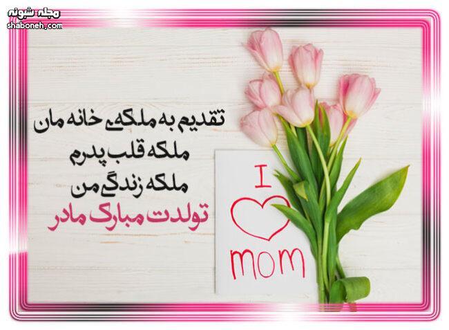 متن و پیام تبریک زیبا برای (تولد مادر) + عکس مادر تولدت مبارک با عکس نوشته مامان تولدت مبارک برای استوری و پروفایل