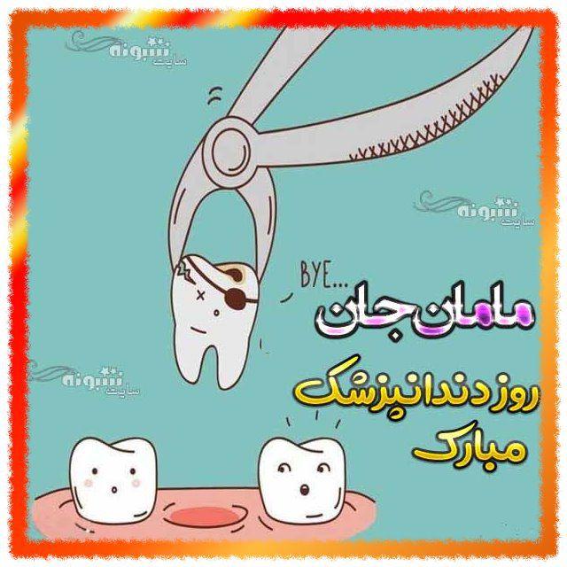 پیامک و متن تبریک روز دندانپزشک به مادر و مادرم +استیکر و عکس مادر دندونپزشک