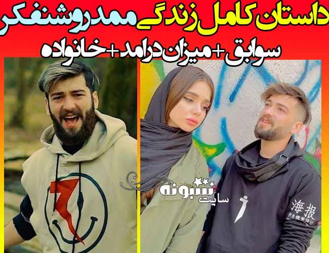 بیوگرافی محمد روشنفکر (ممد) و همسرش +درامد و خانواده