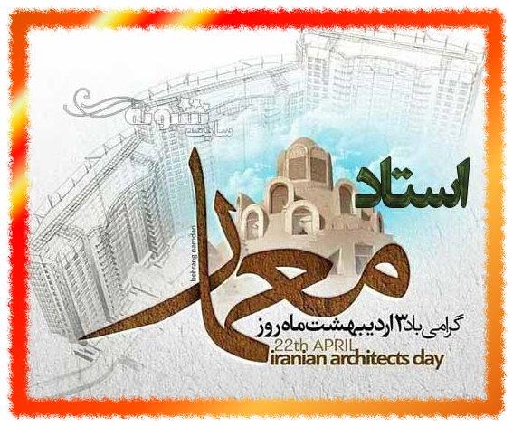 پیام و متن تبریک روز معمار و معماری به استاد + عکس نوشته پروفایل روز معمار مبارک استاد