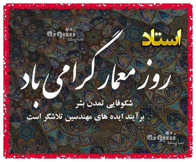 پیام و متن تبریک روز معمار به استاد و معلم + عکس نوشته پروفایل روز معمار مبارک استاد