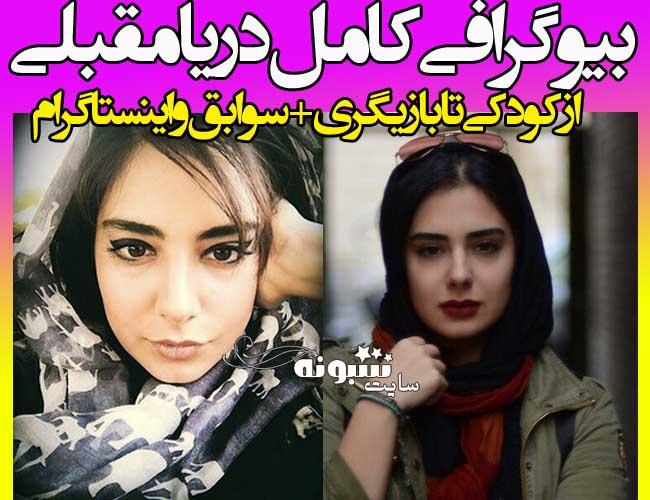 بیوگرافی و عکس دریا مقبلی بازیگر سریال یاور و همسرش + اینستاگرام