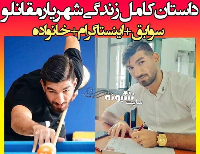 زندگینامه شهریار مغانلو بازیکن فوتبال مهاجم و همسرش + سوابق و اینستاگرام