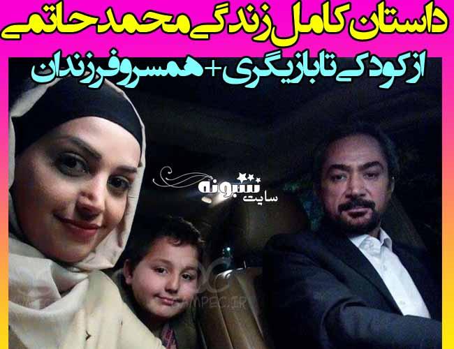 بیوگرافی محمد حاتمی بازیگر سینما و تلویزیون و همسرش + عکس و پیج اینستاگرام