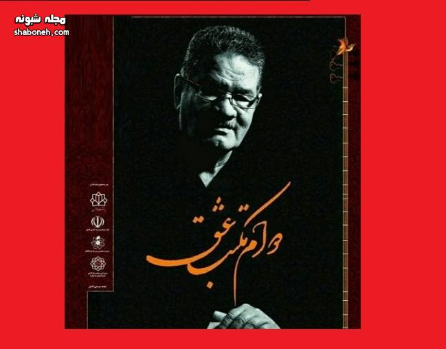 بیوگرافی احمد حلی (خواننده و مناجات خوان پیشکسوت موسیقی ایرانی)