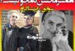 بهار سبزواری همسر محسن نامجو (خواننده) کیست؟ بیوگرافی
