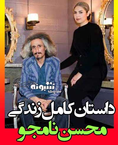 بیوگرافی محسن نامجو خواننده و همسرش بهار سبزواری + عکس