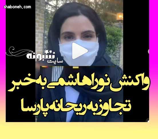 واکنش نورا هاشمی به خبر تجاوز ریحانه پارسا (فیلم)