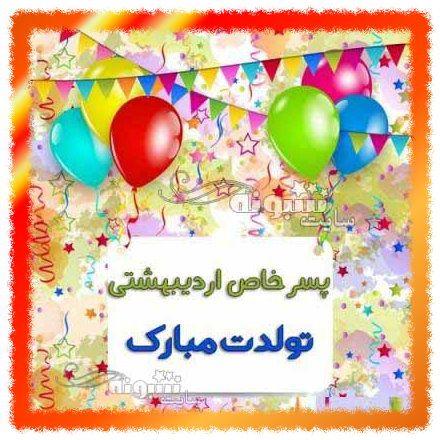 متن تبریک تولد پسر اردیبهشت ماهی (پسر متولد اردیبهشت ماه) از طرف مادر و پدر و خواهر و برادر و دوست
